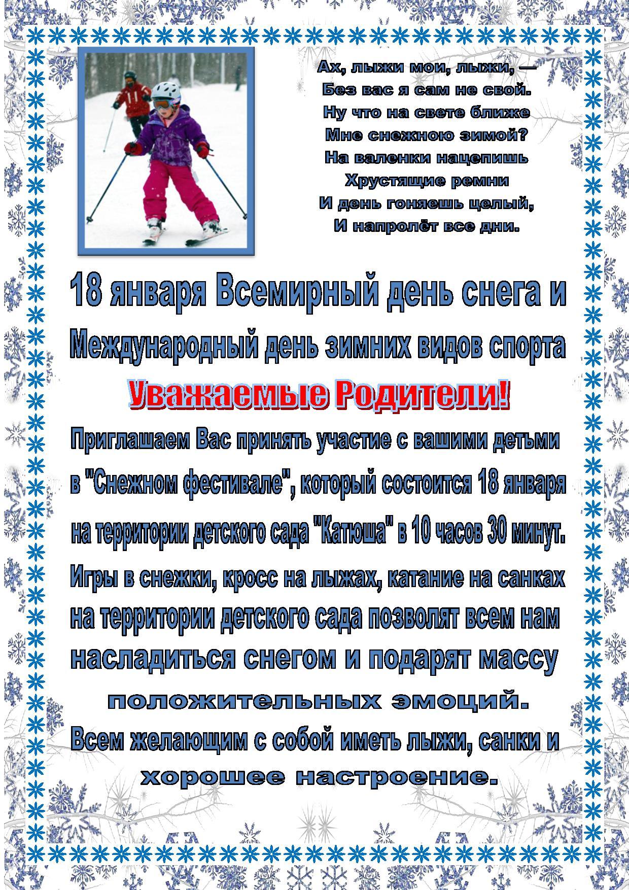 Снежный_фкстиваль_приглашение