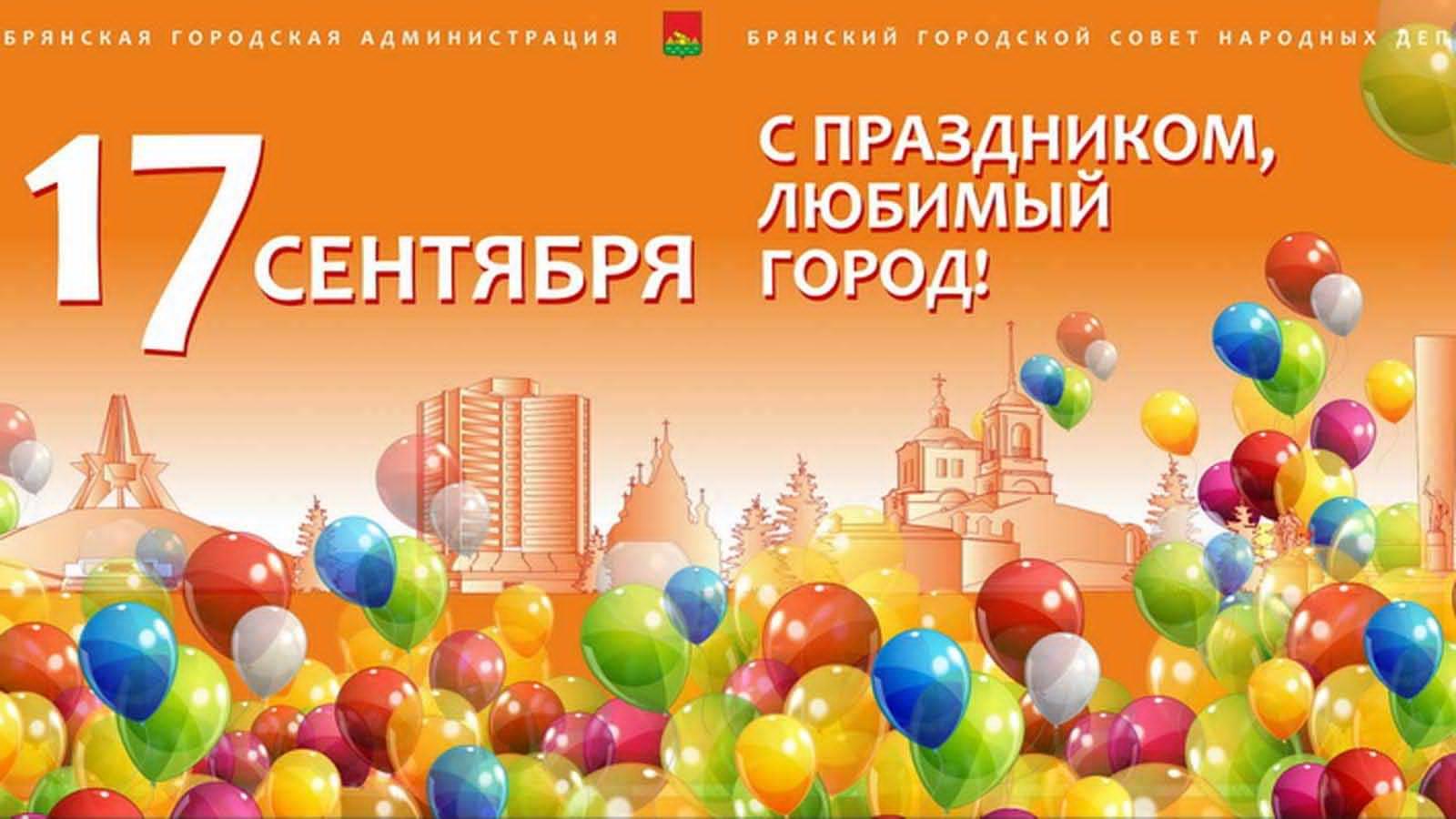Поздравления для дня города 498